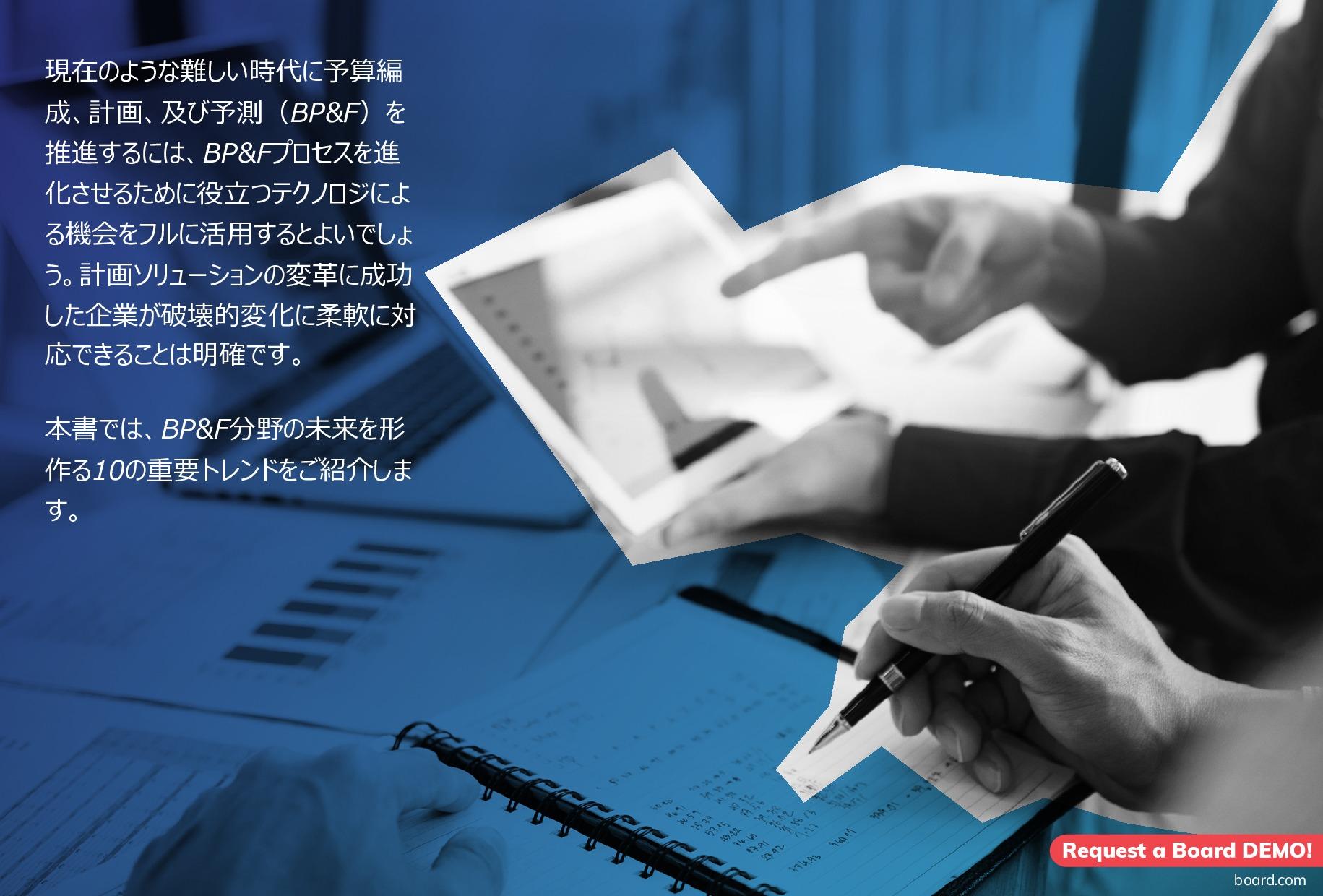 経営管理10の重要トレンドー予算、計画、予測   Page 2
