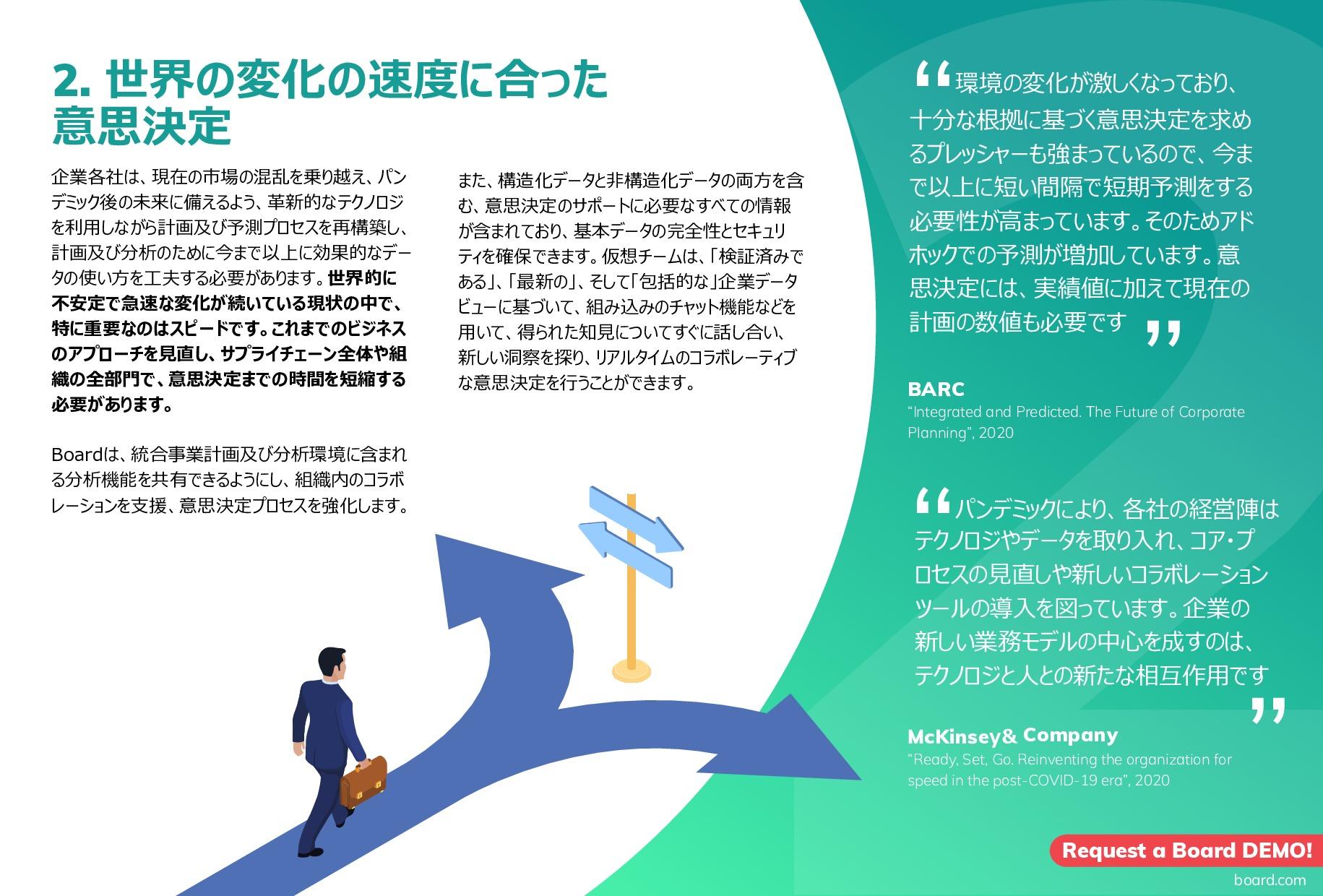 経営管理10の重要トレンドー予算、計画、予測   Page 4