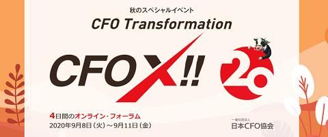 CFO X!!20にて講演します