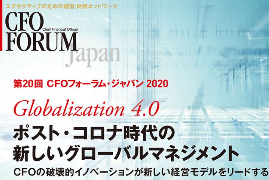 CFOフォーラムジャパン2020で講演します!